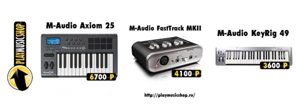 m-audio скидки