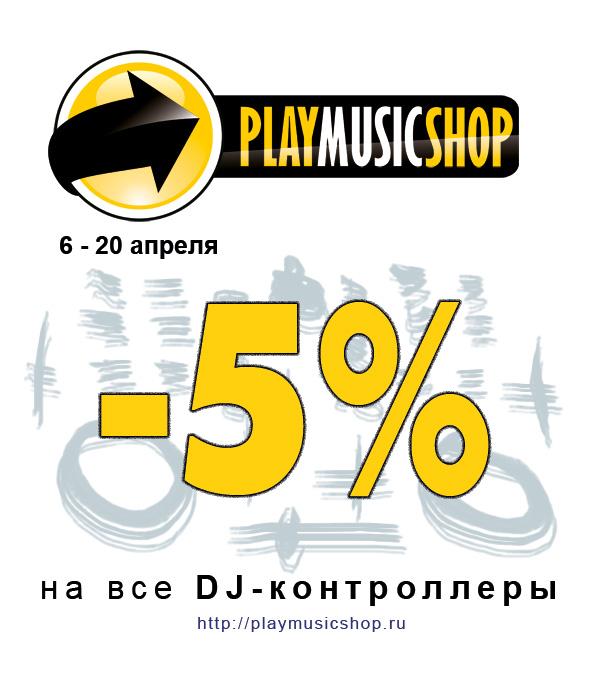 Скидки на контроллеры в магазине PlayMusicShop