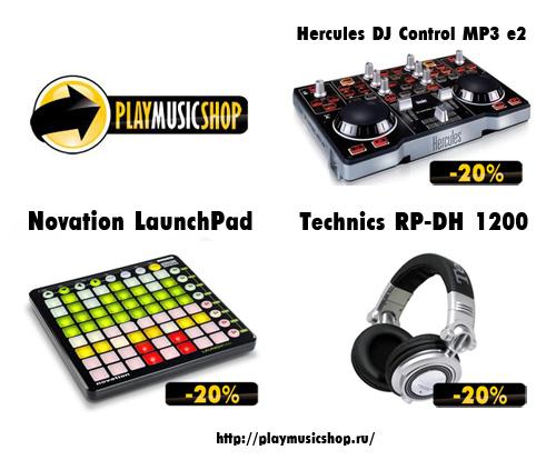 Ноябрьская распродажа dj оборудования от PlayMusicShop